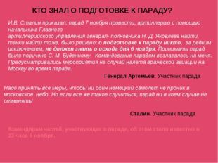 КТО ЗНАЛ О ПОДГОТОВКЕ К ПАРАДУ? И.В. Сталин приказал: парад 7 ноября провести