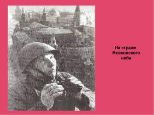 На страже Московского неба