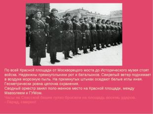 По всей Красной площади от Москворецого моста до Исторического музея стоят во