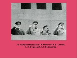 На трибуне Мавзолея В. И. Молотов, И. В. Сталин, С. М. Буденный, К. Е Ворошилов