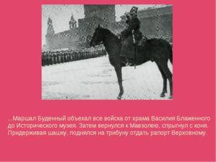 ...Маршал Буденный объехал все войска от храма Василия Блаженного до Историче