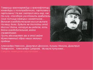 Товарищи красноармейцы и краснофлотцы, командиры и политработники, партизаны