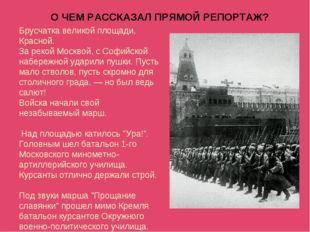 О ЧЕМ РАССКАЗАЛ ПРЯМОЙ РЕПОРТАЖ? Брусчатка великой площади, Красной. За рекой