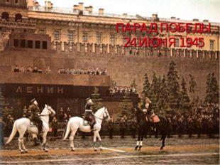 ПАРАД ПОБЕДЫ 24 ИЮНЯ 1945