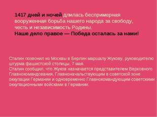 Сталин позвонил из Москвы в Берлин маршалу Жукову, руководителю штурма фашист