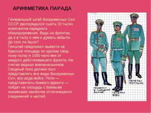 АРИФМЕТИКА ПАРАДА Генеральный штаб Вооруженных Сил СССР распорядился сшить 10