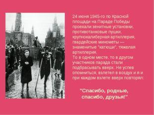 24 июня 1945-го по Красной площади на Параде Победы проехали зенитные установ