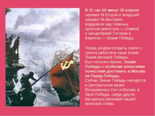 В 21 час 50 минут 30 апреля сержант М.Егоров и младший сержант М.Кантария вод