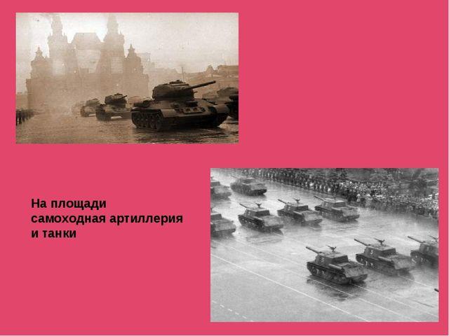 На площади самоходная артиллерия и танки