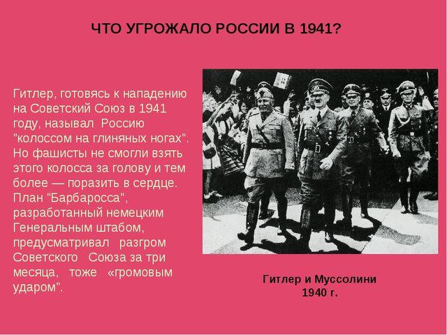 Гитлер и Муссолини 1940 г. Гитлер, готовясь к нападению на Советский Союз в 1...