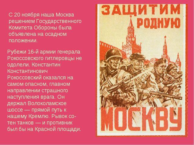 С 20 ноября наша Москва решением Государственного Комитета Обороны была объяв...