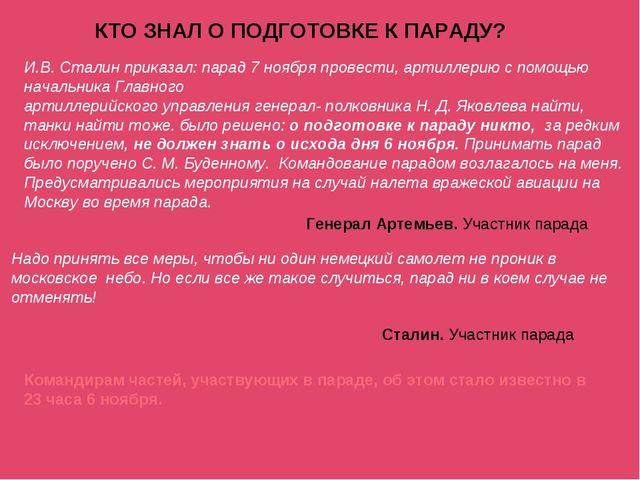 КТО ЗНАЛ О ПОДГОТОВКЕ К ПАРАДУ? И.В. Сталин приказал: парад 7 ноября провести...