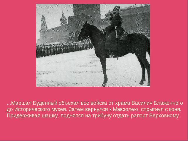 ...Маршал Буденный объехал все войска от храма Василия Блаженного до Историче...
