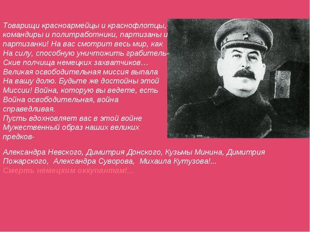 Товарищи красноармейцы и краснофлотцы, командиры и политработники, партизаны...
