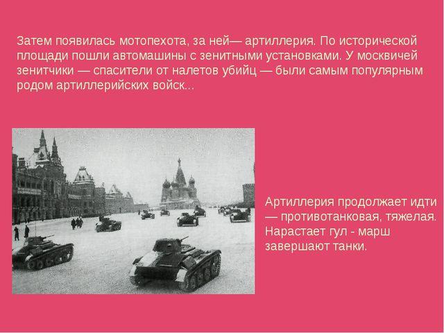 Затем появилась мотопехота, за ней— артиллерия. По исторической площади пошли...