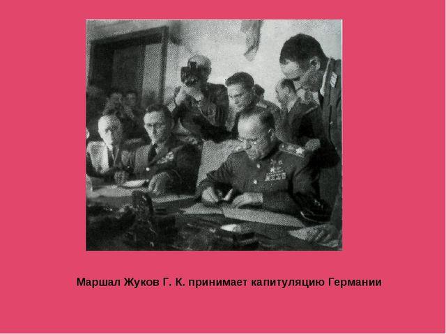 Маршал Жуков Г. К. принимает капитуляцию Германии