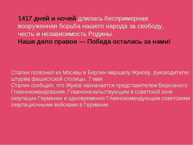 Сталин позвонил из Москвы в Берлин маршалу Жукову, руководителю штурма фашист...