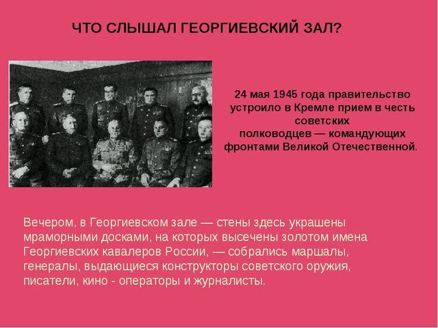 ЧТО СЛЫШАЛ ГЕОРГИЕВСКИЙ ЗАЛ? 24 мая 1945 года правительство устроило в Кремле...
