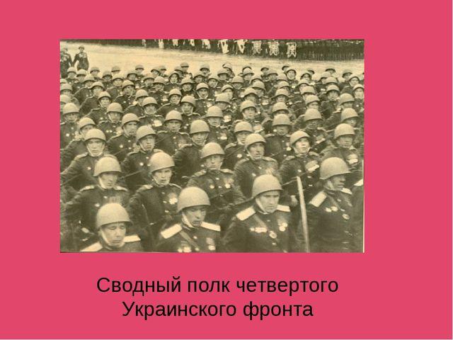 Сводный полк четвертого Украинского фронта