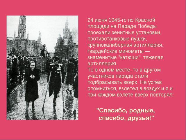 24 июня 1945-го по Красной площади на Параде Победы проехали зенитные установ...