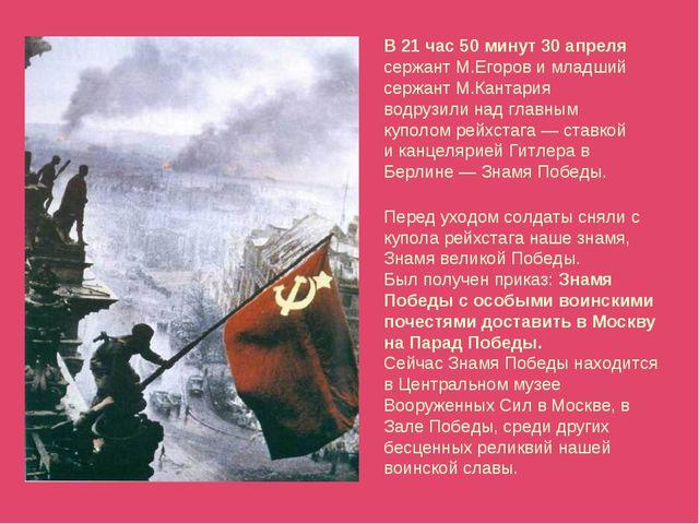 В 21 час 50 минут 30 апреля сержант М.Егоров и младший сержант М.Кантария вод...