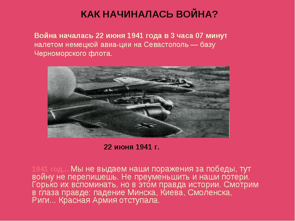 КАК НАЧИНАЛАСЬ ВОЙНА? Война началась 22 июня 1941 года в 3 часа 07 минут нале...