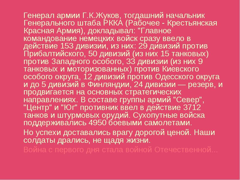 Генерал армии Г.К.Жуков, тогдашний начальник Генерального штаба РККА (Рабоче...