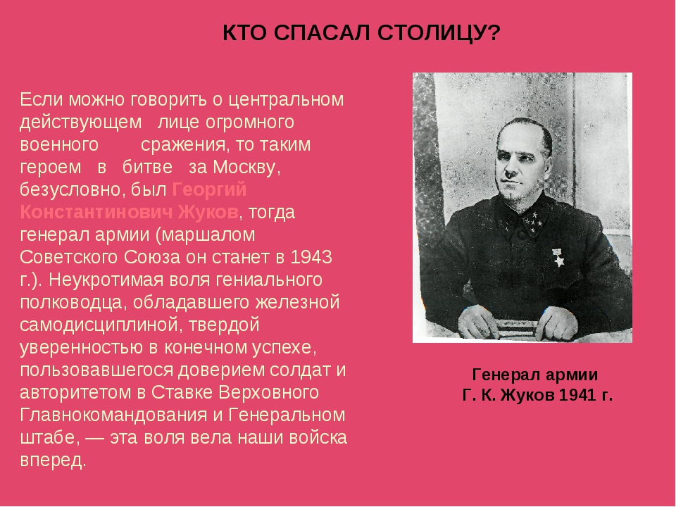 КТО СПАСАЛ СТОЛИЦУ? Генерал армии Г. К. Жуков 1941 г. Если можно говорить о ц...