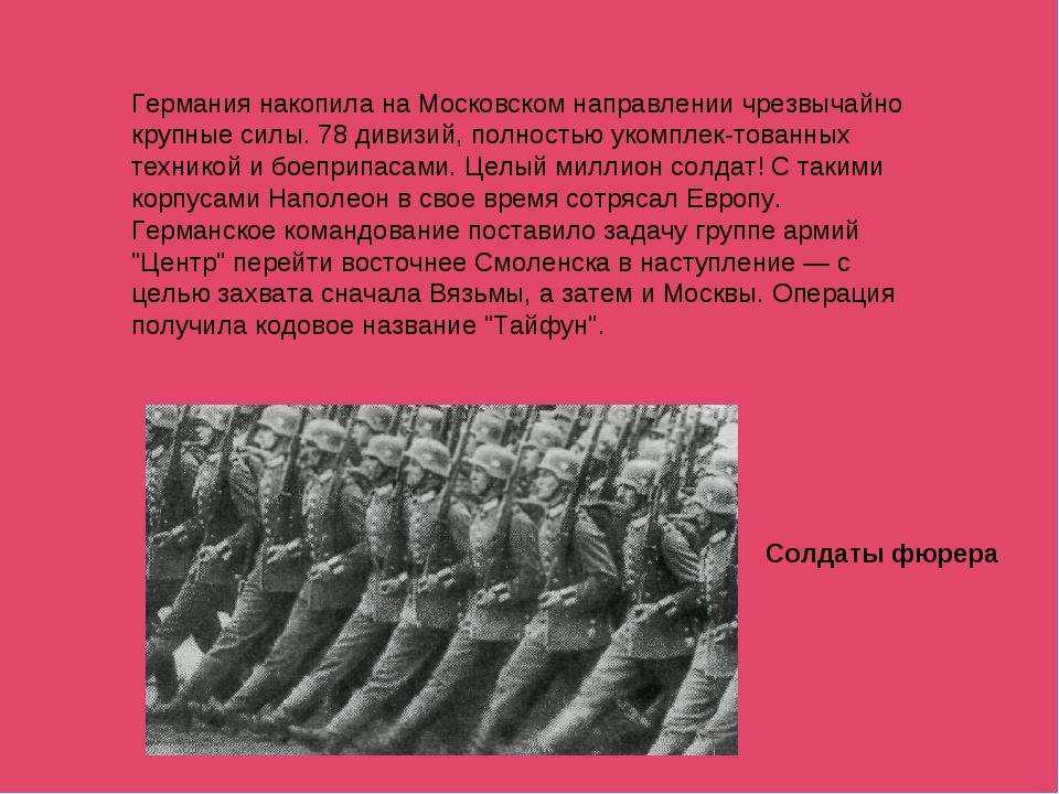 Солдаты фюрера Германия накопила на Московском направлении чрезвычайно крупны...