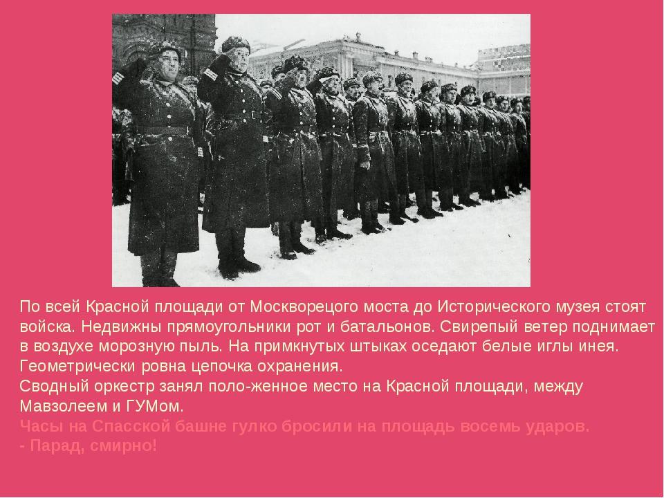 По всей Красной площади от Москворецого моста до Исторического музея стоят во...