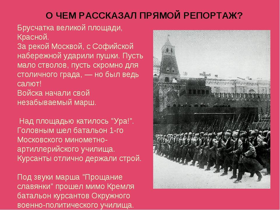 О ЧЕМ РАССКАЗАЛ ПРЯМОЙ РЕПОРТАЖ? Брусчатка великой площади, Красной. За рекой...