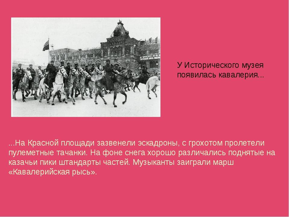 У Исторического музея появилась кавалерия... ...На Красной площади зазвенели...