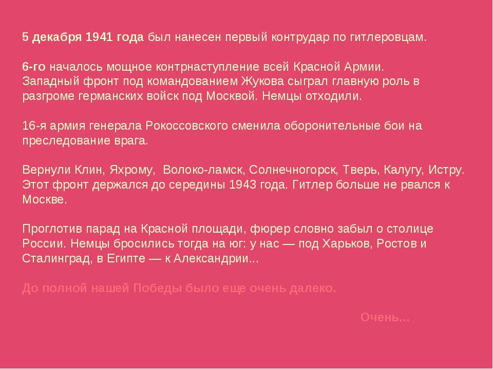 5 декабря 1941 года был нанесен первый контрудар по гитлеровцам. 6-го началос...