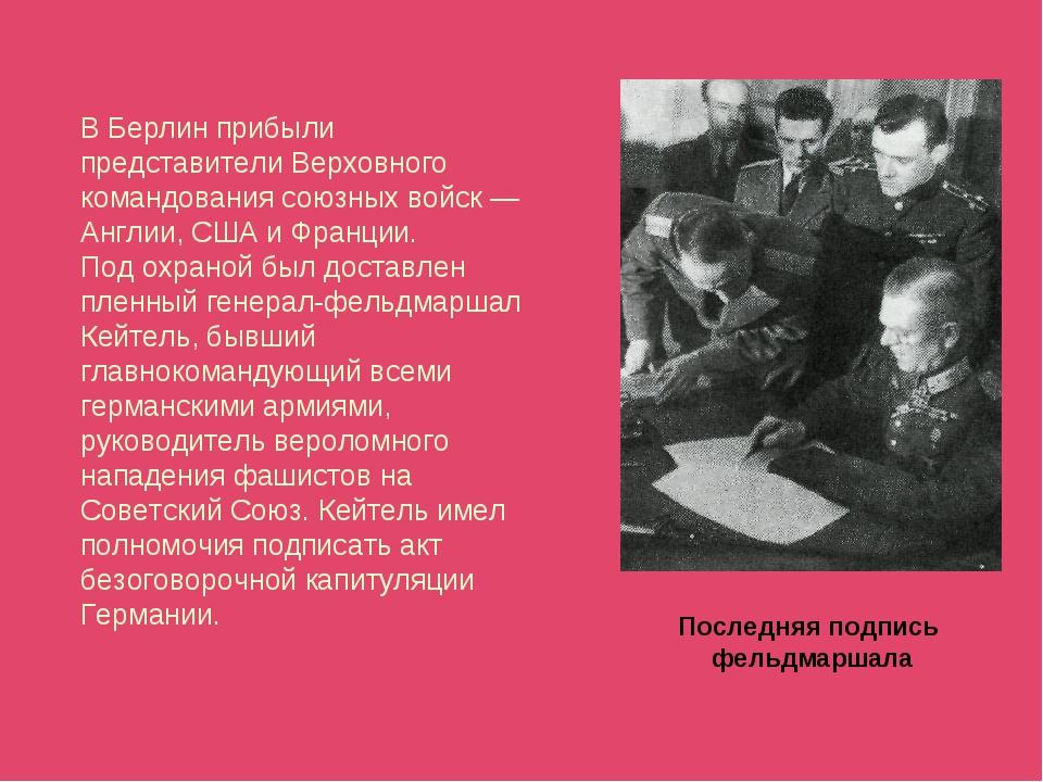 Последняя подпись фельдмаршала В Берлин прибыли представители Верховного кома...