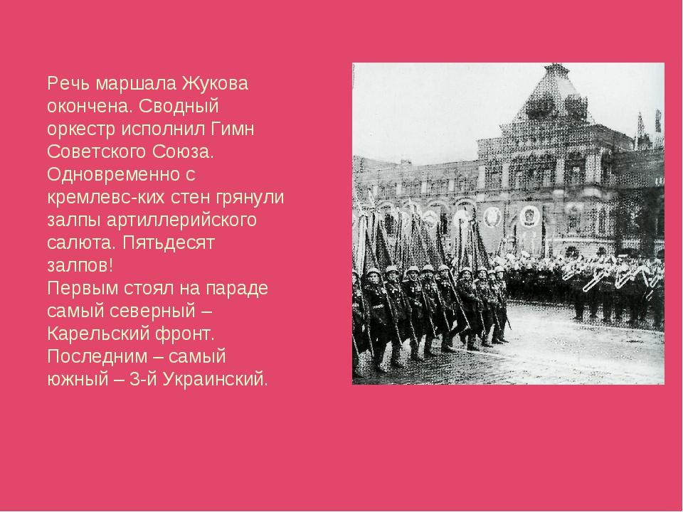 Речь маршала Жукова окончена. Сводный оркестр исполнил Гимн Советского Союза....