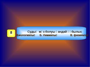 Судың мұз болуы қандай құбылыс А. Биологиялық Б. Химиялық  В. физикалық 8