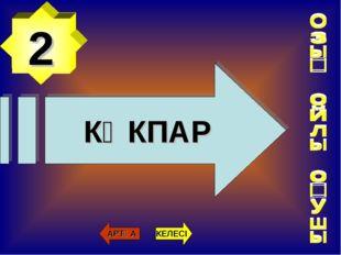 КӨКПАР 2 АРТҚА КЕЛЕСІ