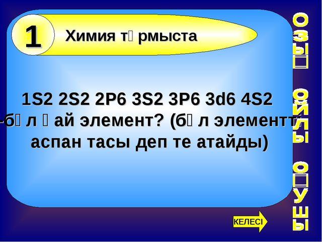 1S2 2S2 2P6 3S2 3P6 3d6 4S2 -бұл қай элемент? (бұл элементті аспан тасы деп...
