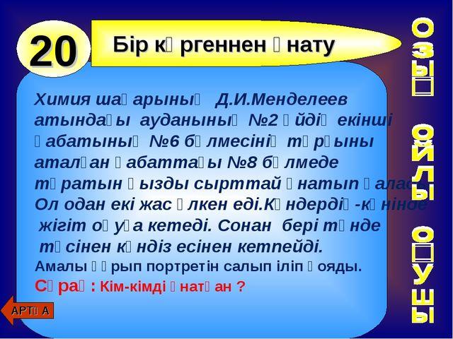 Химия шаһарының Д.И.Менделеев атындағы ауданының №2 үйдің екінші қабатының №6...