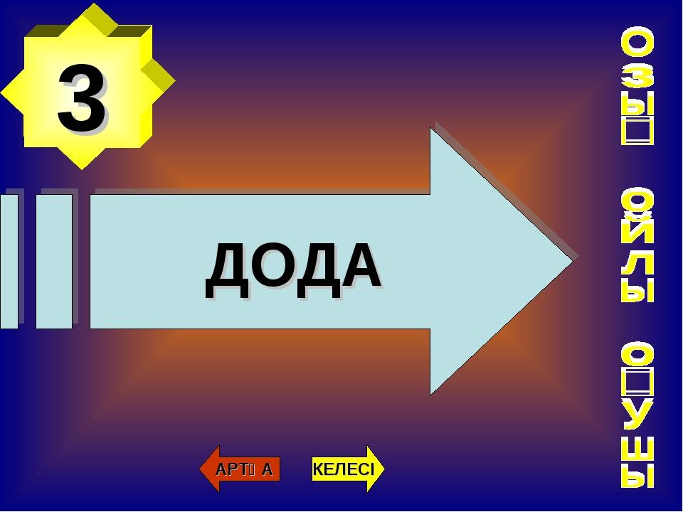 ДОДА 3 АРТҚА КЕЛЕСІ