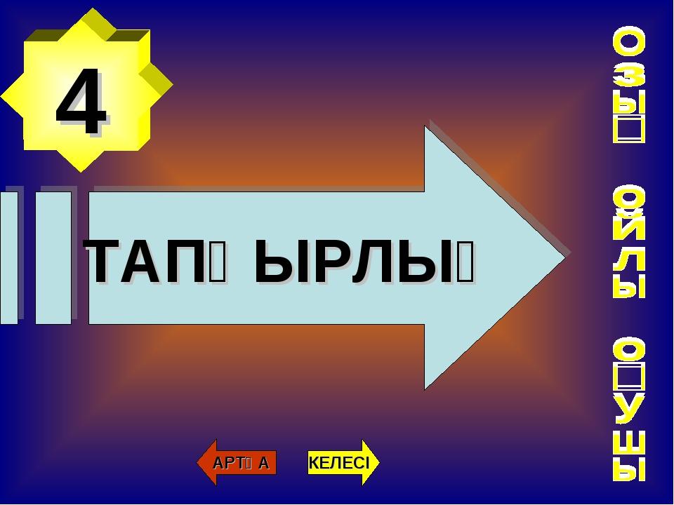 ТАПҚЫРЛЫҚ 4 АРТҚА КЕЛЕСІ