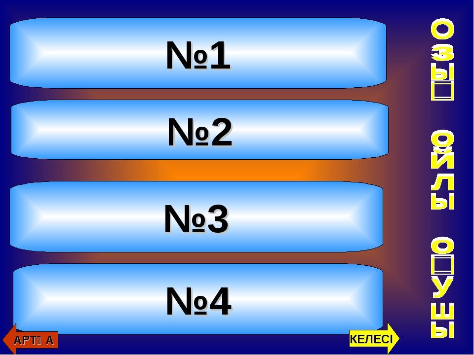 №1 №3 №4 №2 АРТҚА КЕЛЕСІ