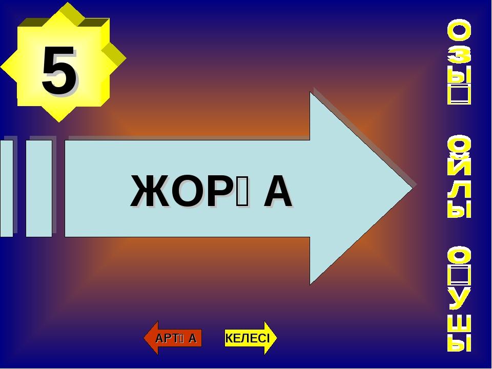 ЖОРҒА 5 АРТҚА КЕЛЕСІ