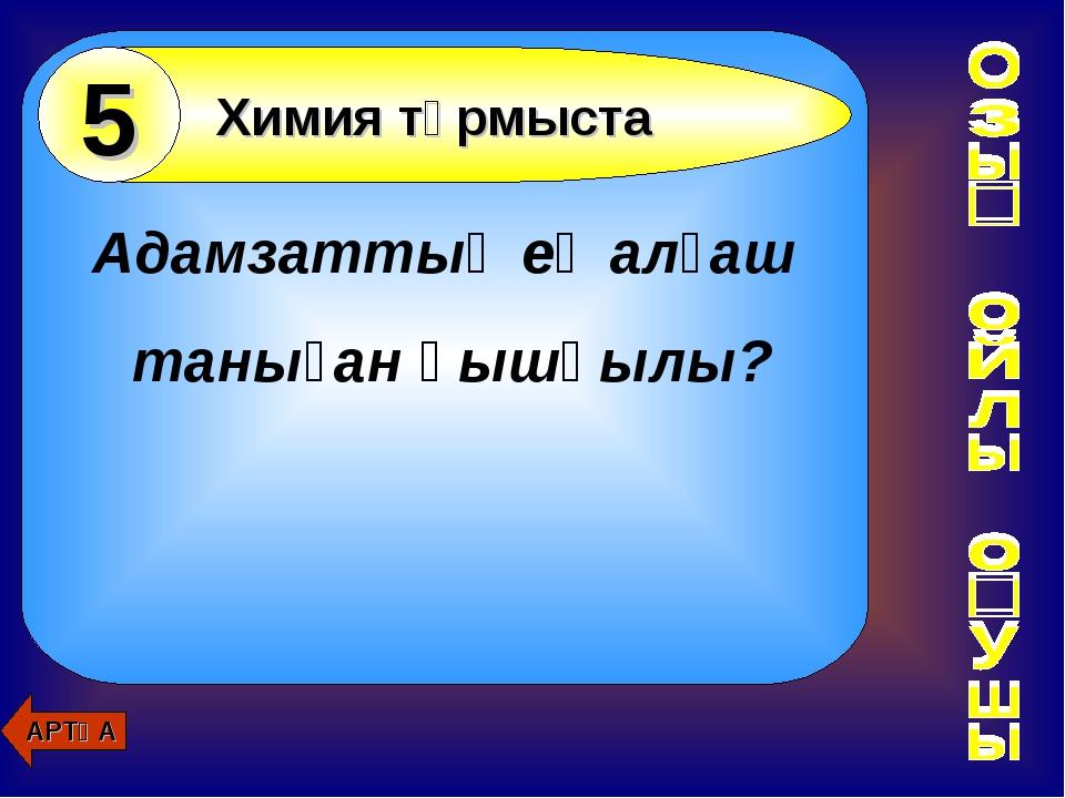 Адамзаттың ең алғаш таныған қышқылы? АРТҚА Химия тұрмыста 5