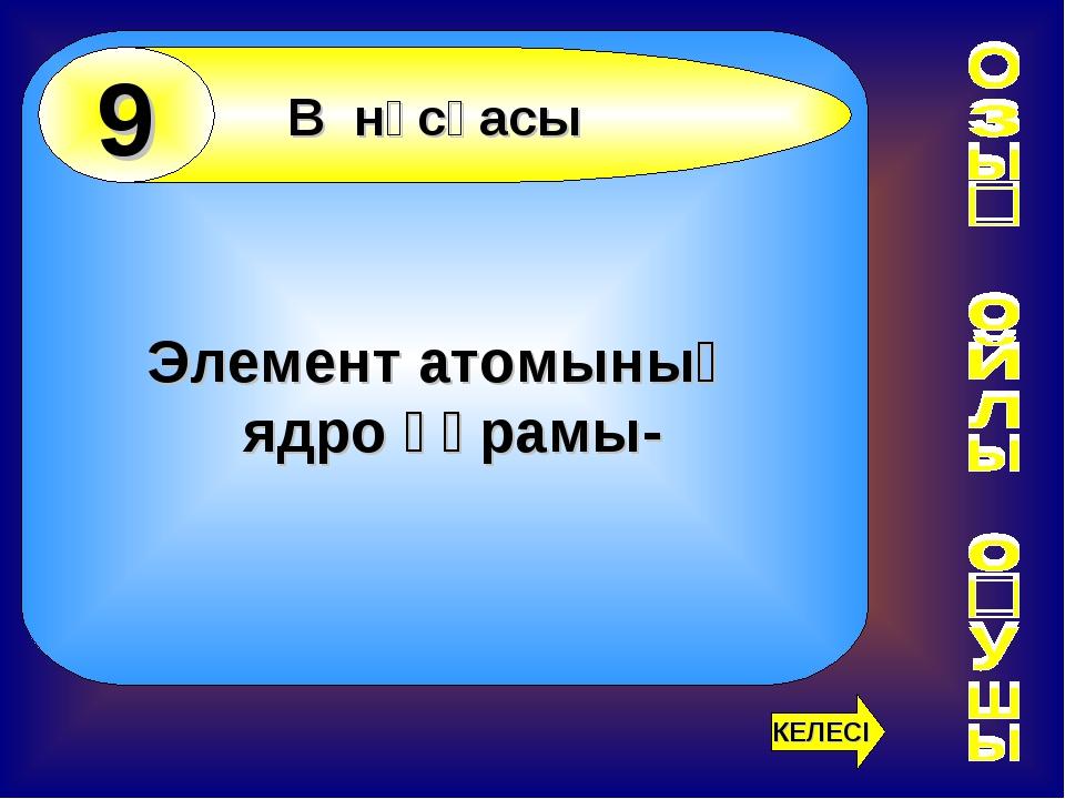 Элемент атомының ядро құрамы- В нұсқасы 9 КЕЛЕСІ