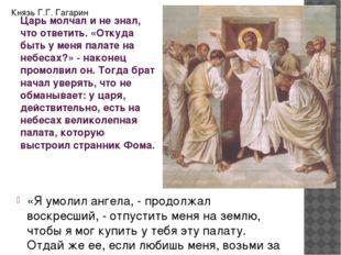Царь молчал и не знал, что ответить. «Откуда быть у меня палате на небесах?»
