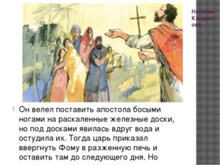 Наталия Кондратова Он велел поставить апостола босыми ногами на раскаленные ж