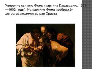 Уверение святого Фомы (картина Караваджо, 1601—1602 годы). На картине Фома из