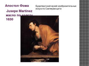 Апостол Фома Jusepe Martínez масло по холсту 1630 Будапештский музей изобрази