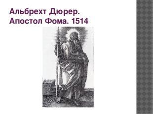 Альбрехт Дюрер. Апостол Фома. 1514